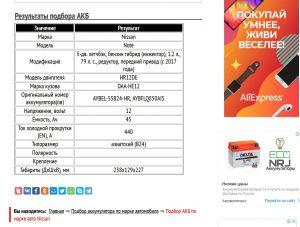 Характеристики аккумулятора для Nissan Note с гибридным силовым агрегатом HR12DE