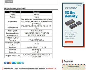 Аккумулятор для Рено Меган 4 с дизелем K9K