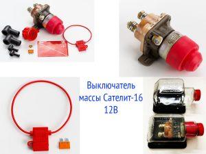 Выключатель массы Сателит-16 12В