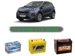 Какой выбрать аккумулятор на кроссовер Kia Sportage?