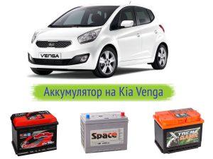 Какой на Kia Venga стоит аккумулятор?