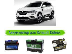 Какой аккумулятор поставить на Renault Koleos?