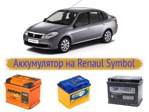 Какой аккумулятор выбрать на Renault Symbol?