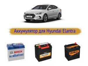 Какой аккумулятор взять на Hyundai Elantra?