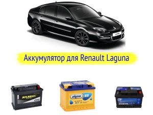Какой аккумулятор поставить на Renault Laguna?