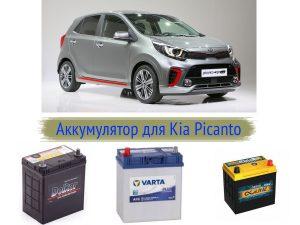 Что за аккумулятор ставят на Kia Picanto?