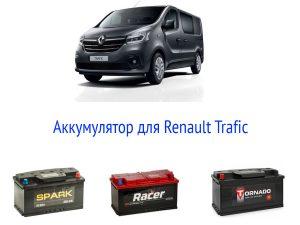 Какой аккумулятор должен стоять на Renault Trafic?