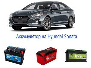 Что за аккумулятор установить на Hyundai Sonata?