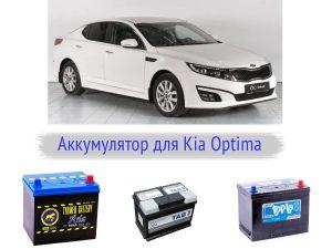 Какой аккумулятор стоит на Kia Optima?