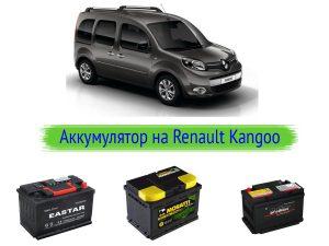 Как выбрать аккумулятор на Renault Kangoo?