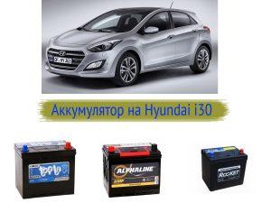 Какой нужен аккумулятор на Hyundai i30?
