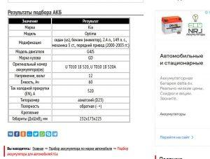Результат работы сервиса подбора в виде таблицы с характеристиками