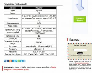 Отображение результатов подбора аккумулятора в виде таблицы
