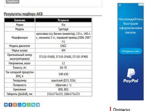 Подбор АКБ для Киа Спортейдж II G4GC 2 литра