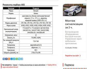 Подбор аккумулятора на Рено Колеос 2008─2011 гг.
