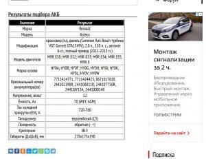 Выбор аккумулятора на Рено Колеос с дизелем M9R