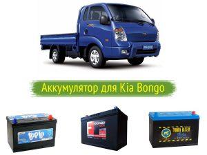 Что за аккумулятор стоит на Kia Bongo?