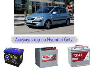 Что за аккумулятор нужен на Hyundai Getz?