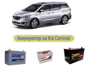Какие параметры у аккумулятора на Kia Carnival?