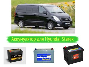 Какой аккумулятор выбрать на Hyundai Starex?