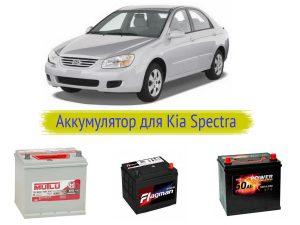 Какой аккумулятор должен быть на Kia Spectra?