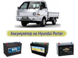 Аккумулятор на Hyundai Porter