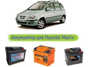 аккумулятор на Hyundai Matrix