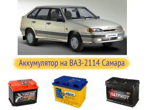 ВАЗ-2114 Самара