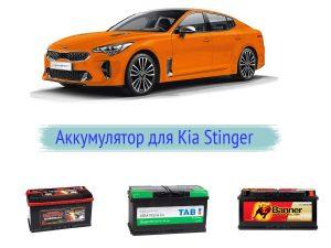 Как подобрать аккумулятор на Kia Stinger?