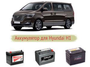 Что за аккумулятор взять на Hyundai H1?