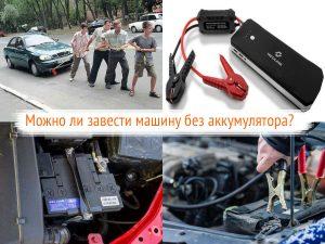 Можно ли завести машину без аккумулятора?