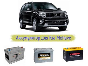 Что за аккумулятор взять на Kia Mohave?
