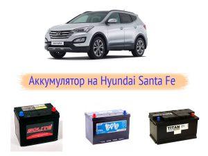 Какой аккумулятор нужен на Hyundai Santa Fe?