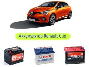 Аккумулятор для Renault Clio