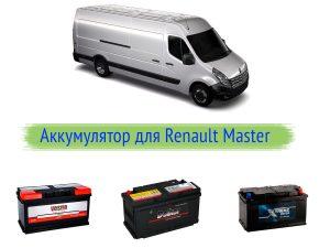 Какой аккумулятор ставят на Renault Master?