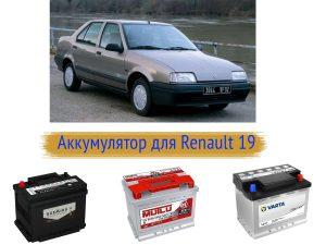 Что за модель аккумулятора стоит на Renault 19?