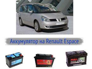 Что за аккумулятор устанавливается на Renault Espace?
