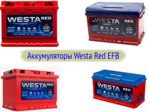 Аккумуляторы Westa Red EFB
