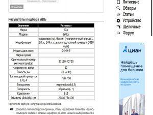 Подбор АКБ для Киа Селтос с G4NH-5 2.0 л