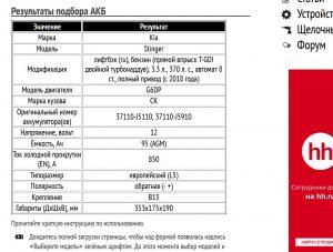Подбор для Киа Стингер 3.3 л G6DP