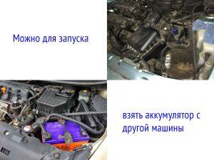 Можно поставить аккумулятор с другой машины