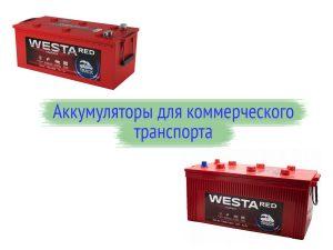 Аккумуляторы Westa для коммерческого транспорта
