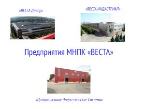 Предприятия МНПК «ВЕСТА»