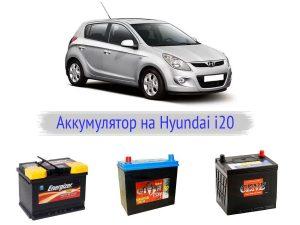 Какие характеристики у аккумулятора для Hyundai i20?