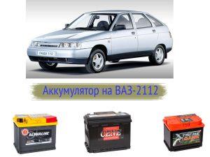 Какой аккумулятор лучше поставить ВАЗ-2112?