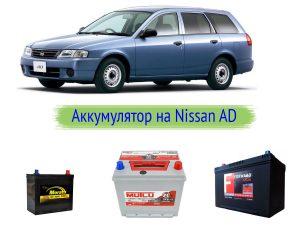 Что за стартерный аккумулятор стоит на Nissan AD?