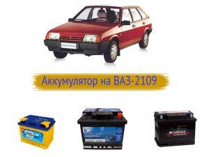 Как выбрать аккумулятор на ВАЗ-2109?