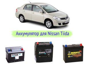Что за аккумулятор взять на Nissan Tiida?