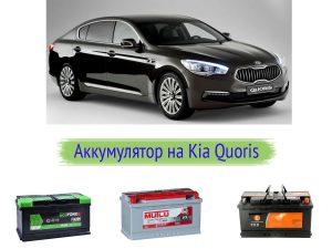 Какой аккумулятор должен быть на Kia Quoris?
