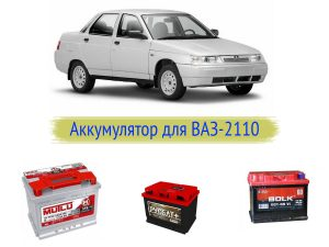 Какой взять аккумулятор на ВАЗ 2110?